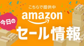 Amazon 今日のセール情報